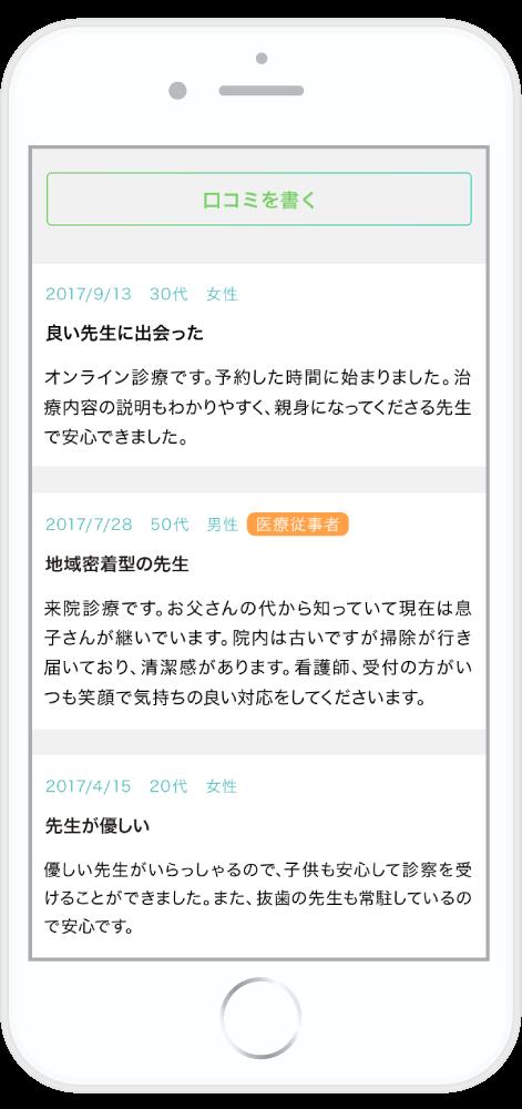 webサイトの画面