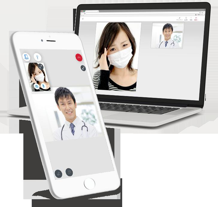 オンライン診療の画面